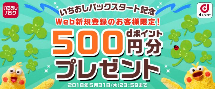 Web新規登録のお客様限定!dポイント500円分プレゼント