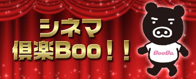 シネマ倶楽Boo!!