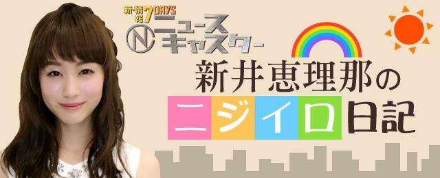 新井恵理那のニジイロ日記