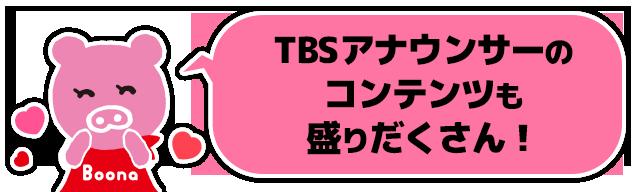 TBSアナウンサーのコンテンツも盛りだくさん!