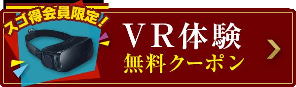 VR体験 無料クーポン