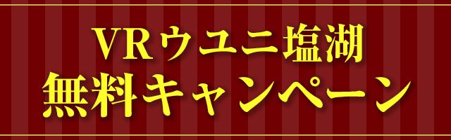 VRウユニ塩湖 無料キャンペーン