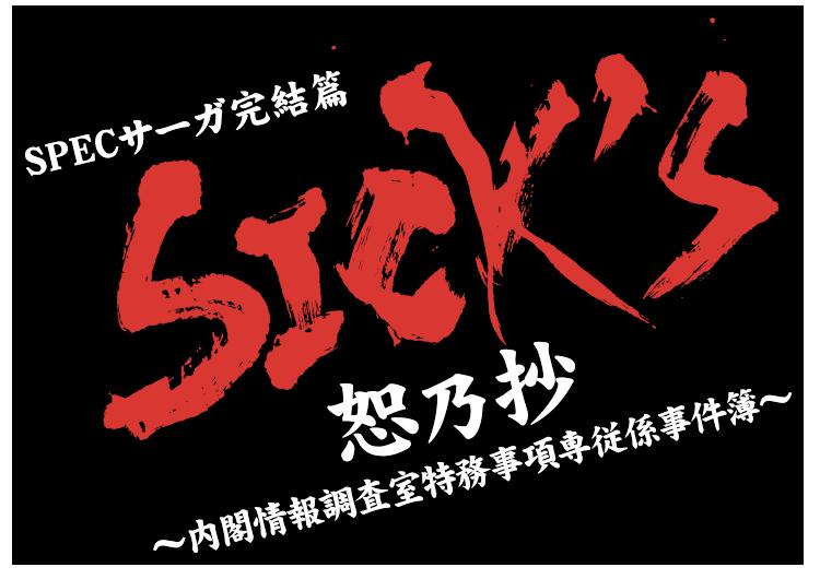 SPECサーガ完結篇「SICK'S 恕乃抄」〜内閣情報調査室特務事項専従係事件簿〜